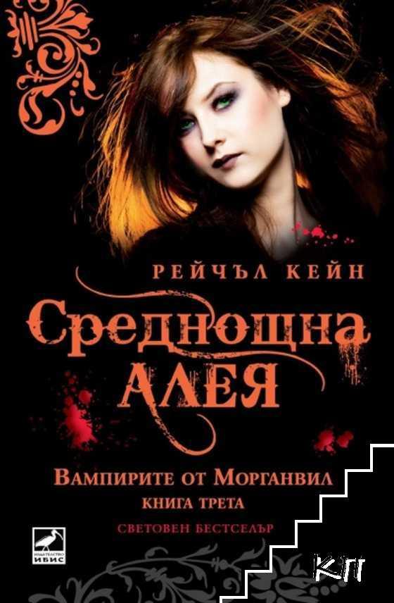 Вампирите от Морганвил. Книга 3: Среднощна алея