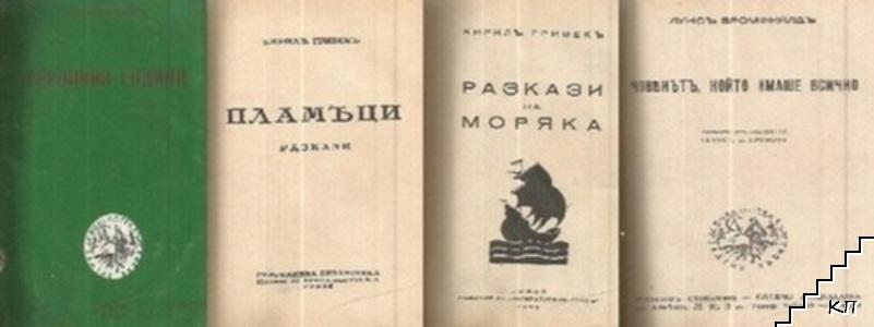 Героични години / Пламъци / Разкази за моряка / Човекътъ, който имаше всичко