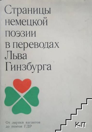 Страницы немецкой поэзии в переводах Льва Гинзбурга: от лирики вагантов до поэтов ГДР