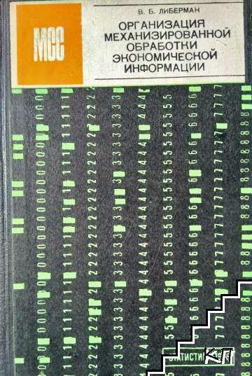 Организация механизированной обработки экономической информации