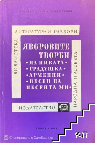 """Яворовите творби """"На нивата"""", """"Градушка"""", """"Арменци"""", """"Песен на песента ми"""""""