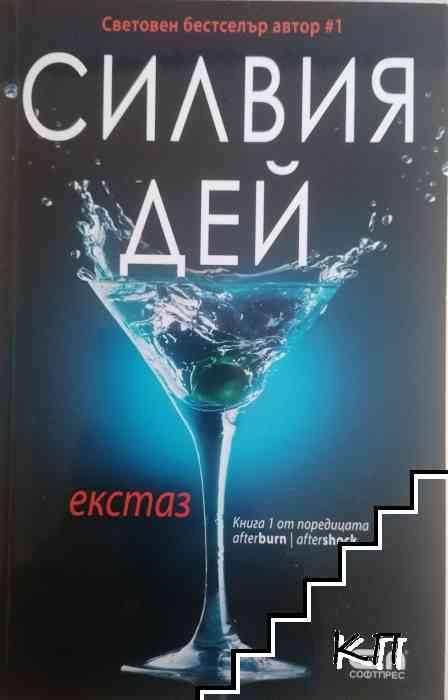 Afterburn / Aftershock. Книга 1: Екстаз
