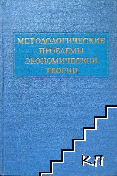 Методологические проблемы экономической теории социализма