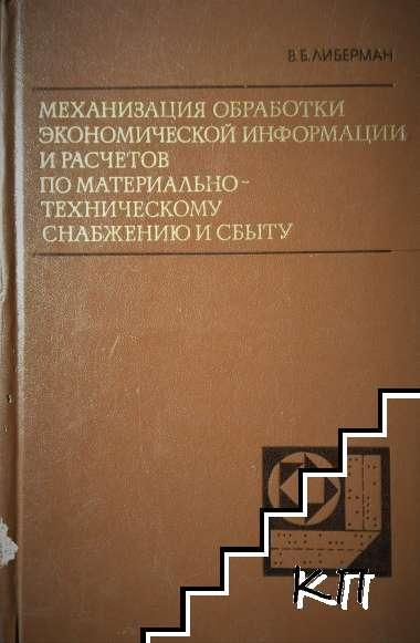 Механизация обработки экономической информации и расчетов по материально-техническому снабжению и сбыту