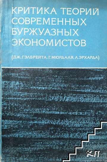 Критика теорий современных буржуазных экономистов (Дж. Гэлбрейта, Г. Мюрдаля, Л. Эрхарда)