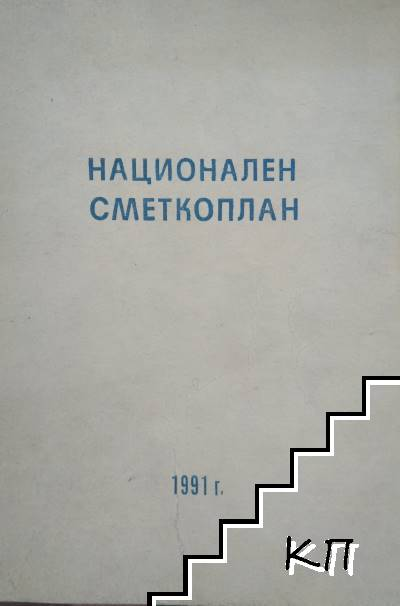 Национален сметкоплан. 1991