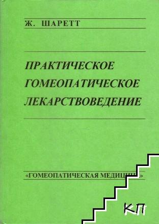 Практическое гомеопатическое лекарствоведение