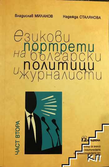 Езикови портрети на български политици и журналисти. Част 2