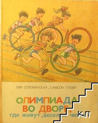 """Олимпиада во дворе, где живут """"веселые чижи"""""""