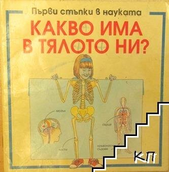 Какво има в тялото ни?