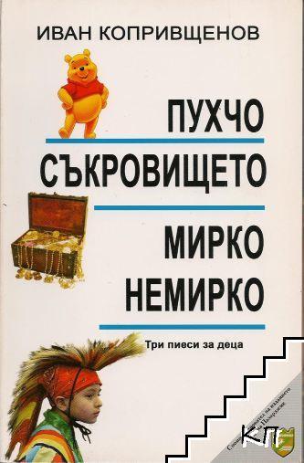 Пухчо съкровището/мирко немирко