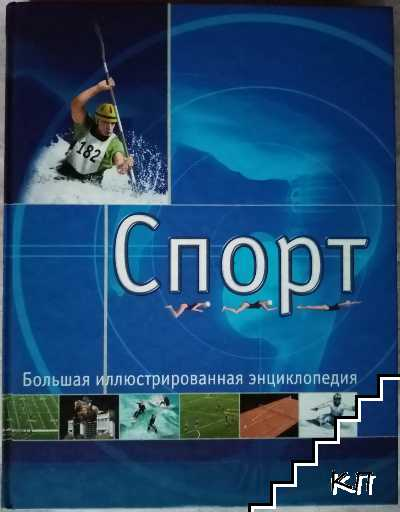 Спорт. Большая иллюстрированная энциклопедия