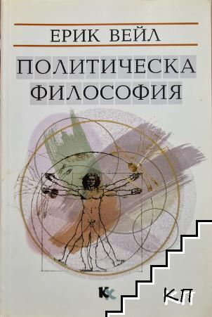 Политическа философия