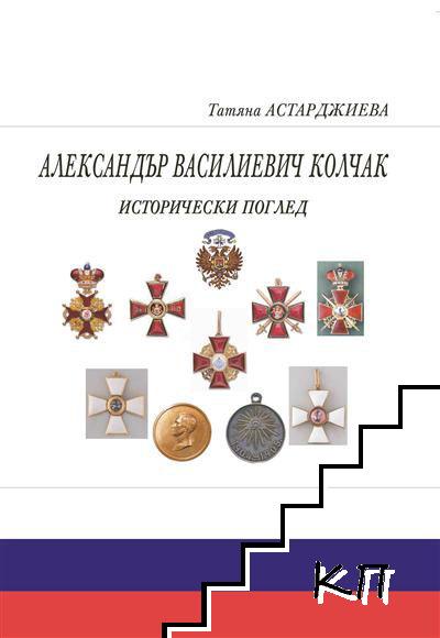 Александър Василиевич Колчак