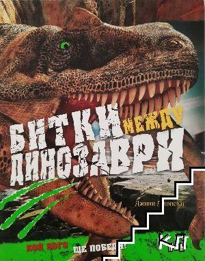Битки между динозаври