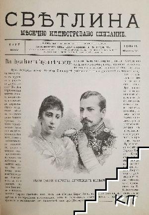"""Месечно илюстровано списание """"Светлина"""". Кн. 1-12 / 1930"""