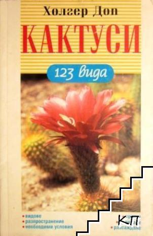Кактуси - 123 вида