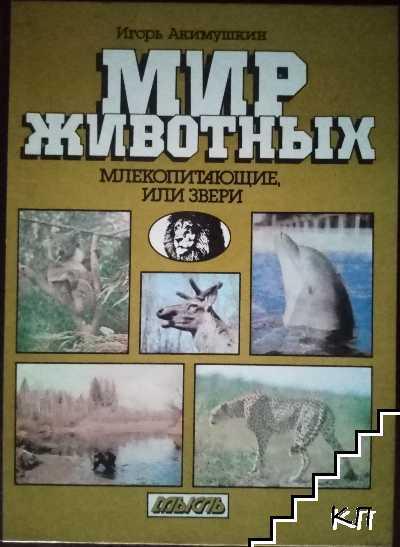 Мир животных: Млекопитающие, или звери