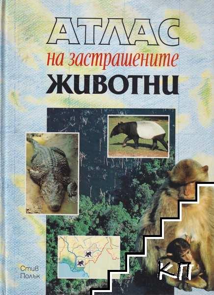 Атлас на застрашените животни