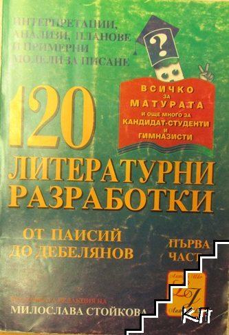 120 литературни разработки. Част 1