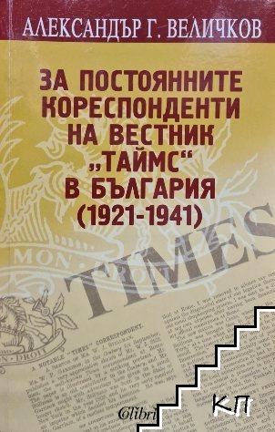 "За постоянните кореспонденти на вестник ""Таймс"" в България (1921-1941)"