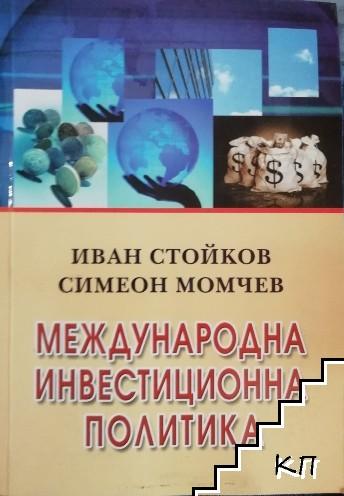 Международна инвестиционна политика