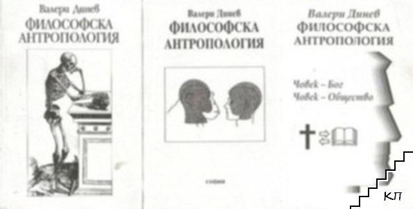Философска антропология. Част 1-3