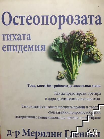 Остеопорозата. Тихата епидемия