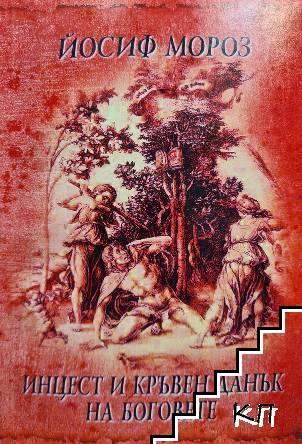 Инцест и кръвен данък на боговете