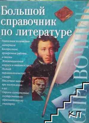 Большой справочник по литературе