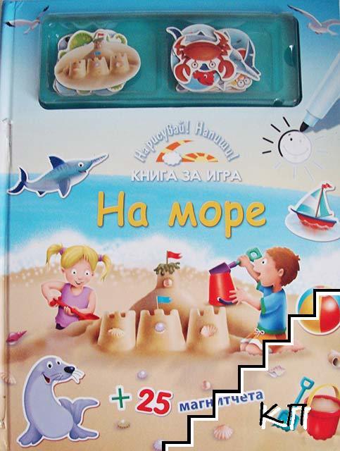 На море. Книга за игра + 25 магнитчета