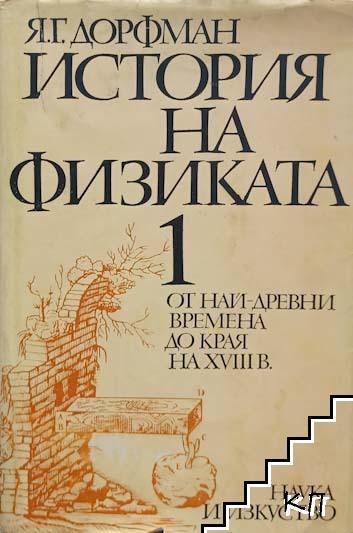 История на физиката. Том 1