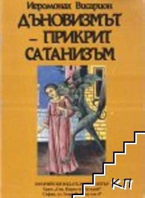 Дъновизмът - прикрит сатанизъм