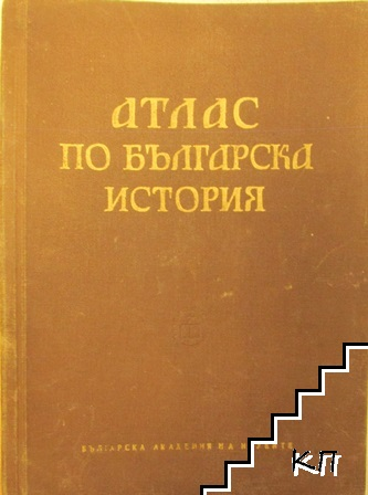 Атлас по българска история