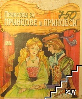 Приказки за принцове и принцеси