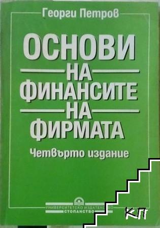 Основи на финансите на фирмата. Четвърто издание