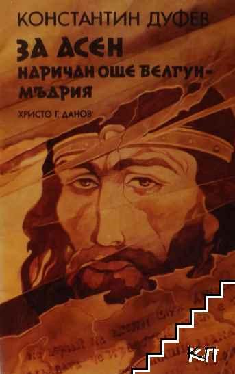 За Асен, наричан още Белгун-Мъдрия