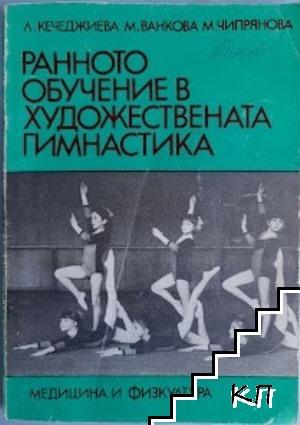 Ранно обучение в художествената гимнастика