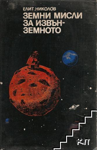 Земни мисли за извънземното