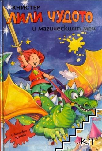 Лили Чудото и магическият меч