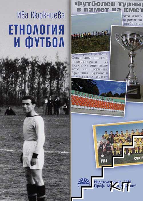 Етнология и футбол