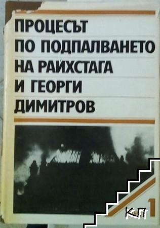 Процесът по подпалването на Райхстага и Георги Димитров. Том 1
