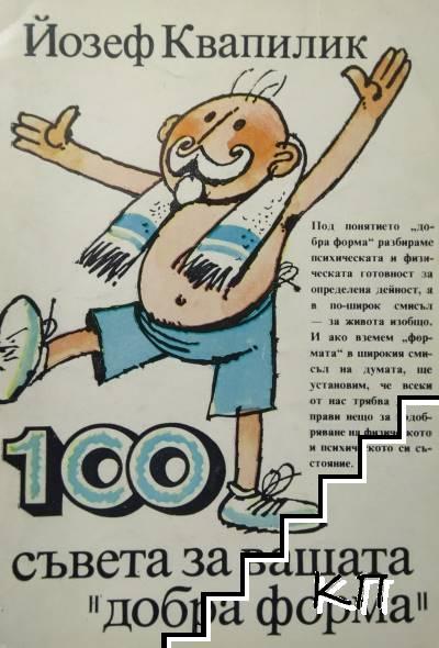 100 съвета за вашата добра форма