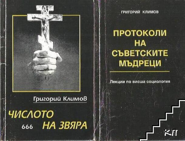 Числото на звяра. 666 / Протоколи на съветските мъдреци