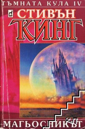 Тъмната кула. Книга 4: Магьосникът