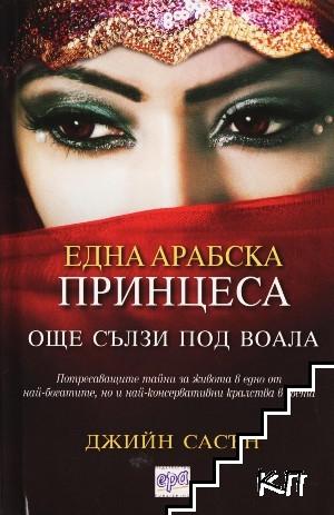 Една арабска принцеса: Още сълзи под воала