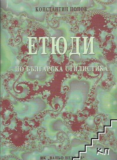 Етюди по българска стилистика