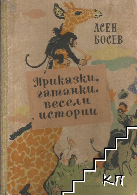 Приказки, гатанки, весели истории