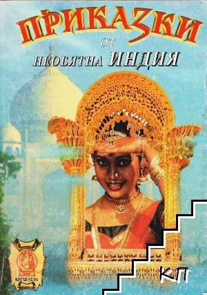 Приказки от необятна Индия