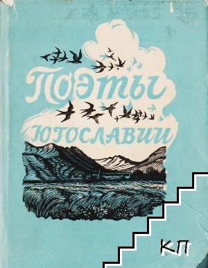 Поеты Югославии